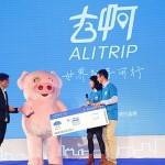 阿里巴巴推出全新旅行品牌「去啊」