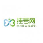 騰訊領投,投資中國大陸「掛號網」1 億美元