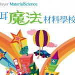 「拜耳魔法材料學校」之旅  帶領學童開啟科學新視界