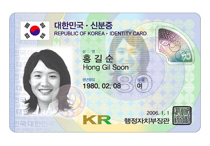 korea id sample