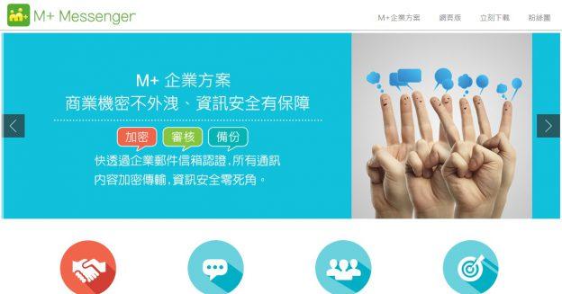 m+messanger