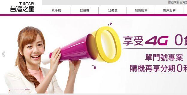 taiwanstartelecom