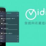 影音享樂再進化!Vidibook App 多螢影音新體驗