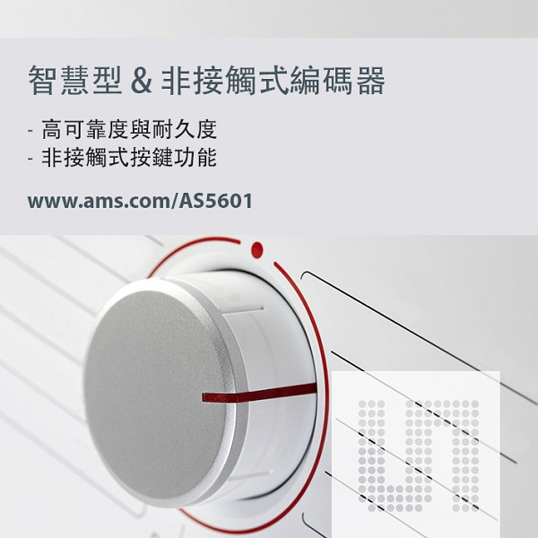 ams_PP_AS5601_Taiwan_RGB