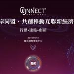 「移動互聯網兩岸年會」首度登台,雷軍、施振榮等巨頭齊聚