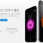 搶便宜要趁早!因應日圓貶,蘋果 iPhone 6 日本售價調漲 10%