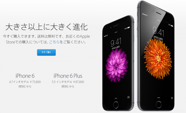 iPhone 6 JP