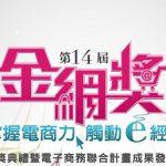 2014 年度電子商務奧斯卡「金網獎」頒獎典禮