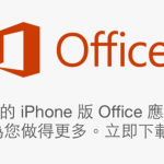基本功能開放 iOS 與 Android 使用,Microsoft Office Mobile 即日起免費下載