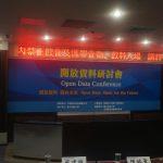 年底的開放資料馬拉松活動- 第二屆開放資料研討會