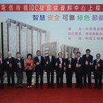 全台首座符 Rated 4 認證國際級機房!中華電信板橋 IDC 機房上樑