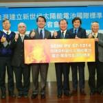 台灣產官學聯手!新世代太陽能電池國際標準確立