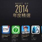 App-Store_Best-of-2014