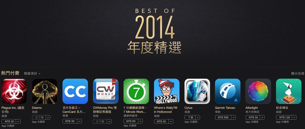 蘋果公佈「Best of 2014」熱門付費、免費 Apps,你下載了嗎?