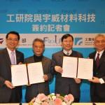 台灣專業軟性基材第一家!工研院宣布技轉宇威材料