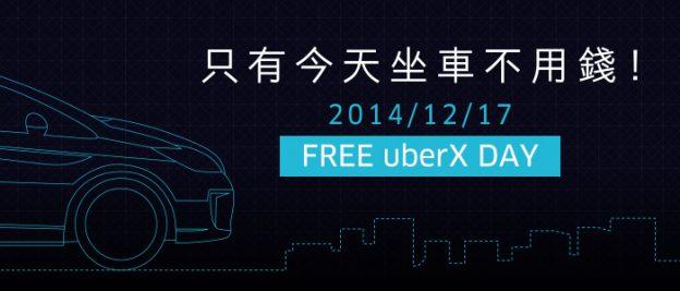 Free Uber Taipei 1217