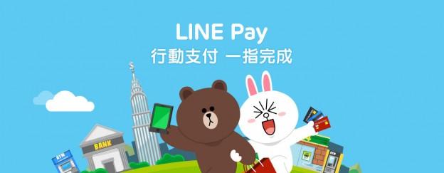 LINE-Pay_Taiwan_1