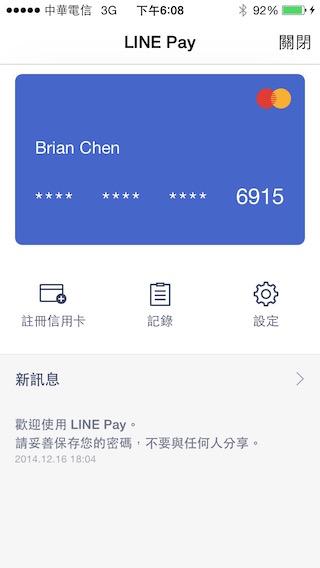 LINE-Pay_Taiwan_4