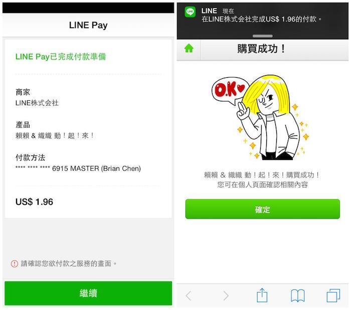 LINE-Pay_Taiwan_7