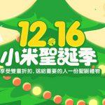 免預約、免等待!小米聖誕狂歡 12 月 16 日限時販售