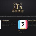 Apple 公佈「Best of 2014」App,iOS 與 Mac OS X 一併登場