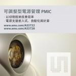 ams_PP_AS3722-28_Taiwan_RGB