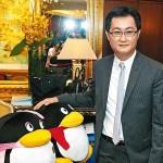 騰訊主席馬化騰三年來首次賣出騰訊持股,套現 30 億港幣