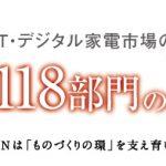 日本 BCN Award 公佈,平板電腦與智慧型手機幾乎是 Apple 天下