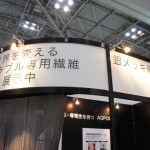 【 Wearable Expo Japan 2015】導電性纖維:特殊領域智慧型穿戴裝置新利器