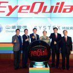 中華電信資料加持,精誠資訊的分析方案,EyeQuila 防護 APT 威脅