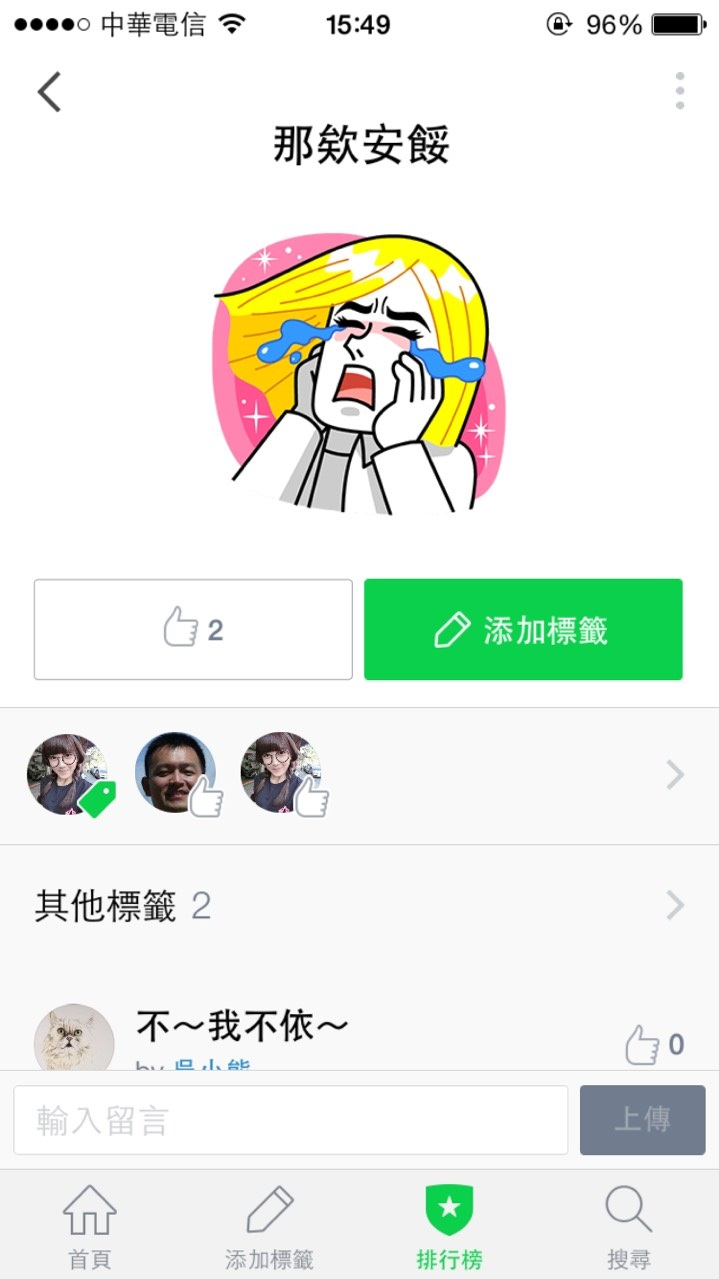 LINE Stickers0113-2