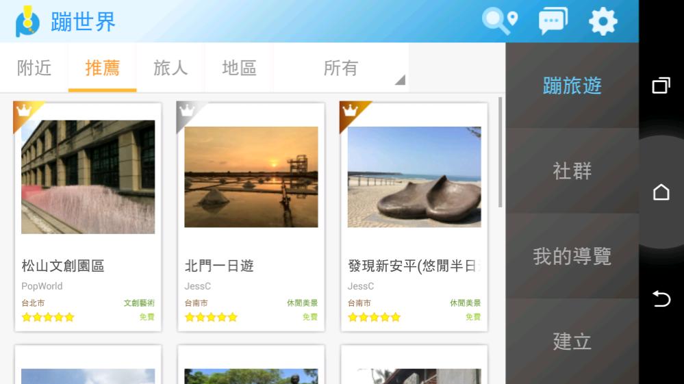 popworld-app