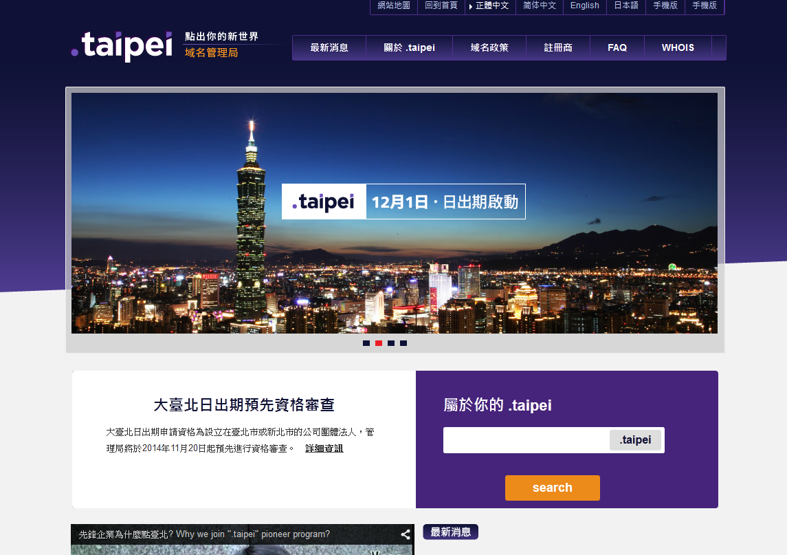 taipei-top-domain