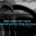 球員兼裁判?首爾政府對 Uber 祭禁令,自推租車服務