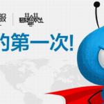 馬雲的金融帝國螞蟻金服擬 2017 年 IPO