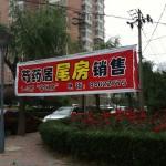中國打房打到經濟,傳將設法挽救房市