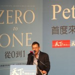 Peter Thiel in taiwan 0217