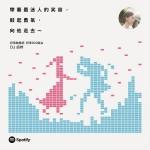 Spotify 與電台 DJ 特選三組歌單,陪過情人節