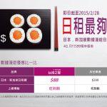 台灣之星數據漫遊吃到飽,每日 88 元