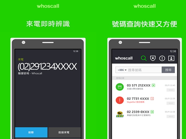 whoscall0202
