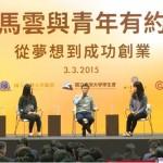 馬雲:100 億創業基金,支持用阿里巴巴賣東西的台灣年輕人
