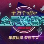 跳槽月!中國網路新創公司挖角開天價