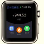 Apple Watch 支援支付寶,手錶可直接掃碼支付