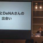 任天堂終妥協,協同 DeNA 打造手機遊戲