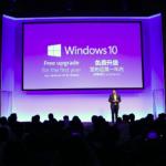 微軟聯手騰訊、360、聯想、小米推廣 Windows 10