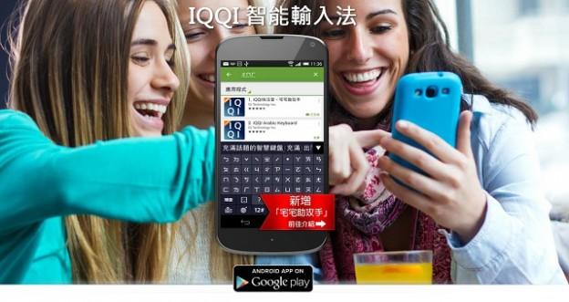 IQQI官網