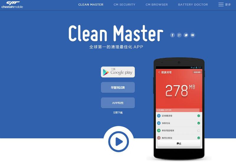 Cheetah Mobile Cleanmaster