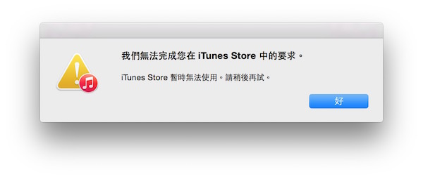 iTunes-down_4