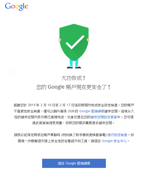 safer-internet-day-google-drive-2gb