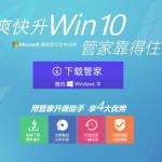 微軟出怪招,中國市場盜版系統也可免費升級到 Windows 10